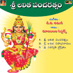 Sri Lalitha Pancharatnam songs