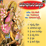 Listen to Sri Lakshmi Kavacham songs from Mahishsura Mardhini