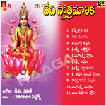 Listen to Annapurna Ashtakam songs from Devi Sthothramala