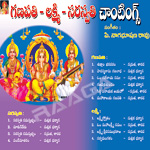 Ganapathi Lakshmi Saraswathi Chantings songs