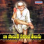 Listen to Anaadalamayya songs from Naa Saiki Sakalam Thelusu