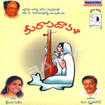 Meera Padaavali songs