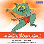 Naa Manasu Kothi Ra Rama songs