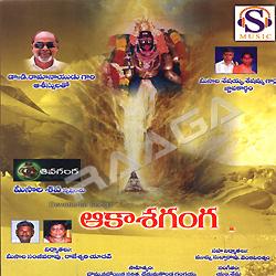 Aakasha Ganga songs