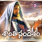 Shanthi Sandesam songs