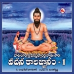 Vachana Kala Gnanam - Vol 1 songs