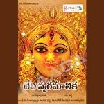 Devi Swara Mallika songs
