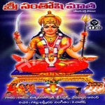 Sri Santhoshi Mata songs