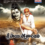 Sri Sai Sthotranjali songs