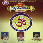Dhanavanthari Shodasha - Vol 1 songs