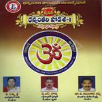 Dhanavanthari Shodasha - Vol 1 songs