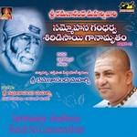 సమ్మోహన గాంధర్వ షిరిడీసాయి గానామృతం - వోల్ ౧౧ songs