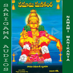 Namami Manikanta songs
