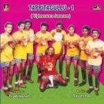 Tappitagullu (Vigneswara Jananam) songs
