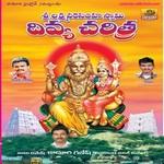 శ్రీ లక్ష్మి నరసింహ దివ్య చరిత్ర songs
