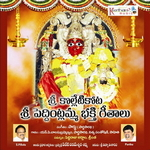 Sri Kolleti Kota Sri Pedintlamma Bhakthi Geethalu songs