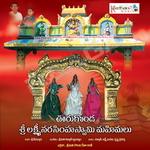 Urugonda Sri Lakshminarasimhaswamy Mahimalu songs