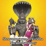 శ్రావణమాసం ఉరుకుందా నరసింహస్వామి songs