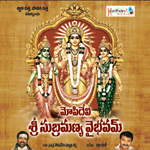 Mopidevi Sri Subrahmanya Vaibhavam songs