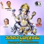 Kaanipaaka Brahmotsavam songs