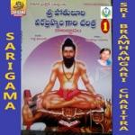 శ్రీ బ్రహ్మంగారి చరిత్ర - వోల్ ౧ songs