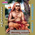 Sowndarya Lahari songs