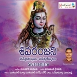 Sivaranjini songs