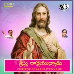 Christhu Ranaiunnadu songs
