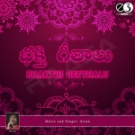 Bhakthi Geethalu songs