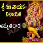 Sri Vigneshwara Amruthavani songs