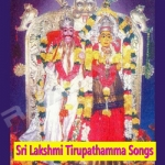 Sri Lakshmi Tirupathamma Songs songs