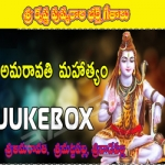 Sri Amaravathi Mahatyam Krishna Pushkarala Songs songs