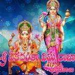 Ekadantha Vighnaraja songs