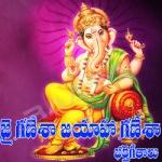 Jai Ganesha Jaiho Ganesha songs