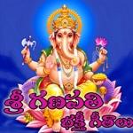 Sri Ganapayya Bhakthi Geethalu songs