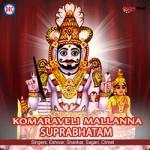కొమరవెల్లీ మల్లన్న సుప్రభాతం songs