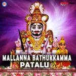 Mallanna Bathukkamma Patalu songs