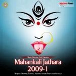 Mahankali Jathara - 2009 (Vol 1) songs