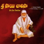 Sri Sai Chalisa songs