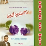 Manatho Unduvadu songs