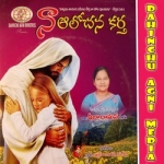 Na Alochana Kartha songs