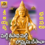 Ayyappa Gaanamrutham (Bhajana Patalu)
