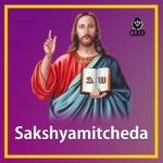Sakshyamitcheda songs