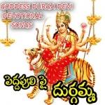 Pedda Puli Pai Durgamma songs