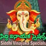 Siddhi Vinayaka Specials songs