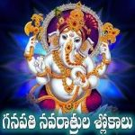 Ganapathi Navaratrula Slokalu songs