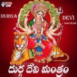 Durga Devi Gmatram songs