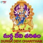 Durga Devi Charitham songs
