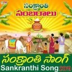 Sankranthi Song songs