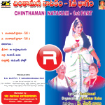 Chinthamani Natakam Vol - 1 songs